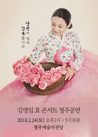 «La piété filiale » de Kim Young-im