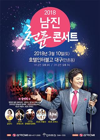 Nam Jin fera revivre aux spectateurs leur « jeunesse » avec ses chansons