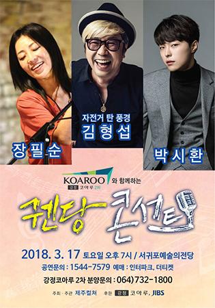 Jang Pil-soon, Kim Hyung-seob et Park Si-hwan se produiront ensemble