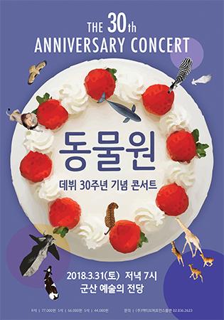 Zoo entamera sa tournée à Gunsan à l'occasion du 30e anniversaire de ses débuts