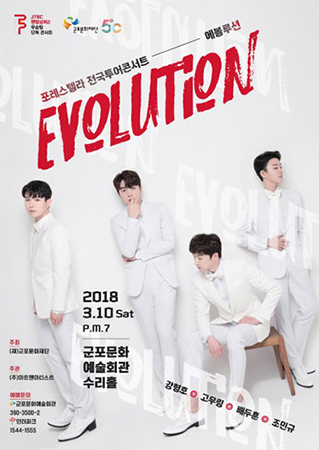 "Forestella Nationwide Tour ""Evolution Concert"""