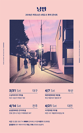 Coffee Boy se produira à Daegu dans le cadre de sa tournée nationale