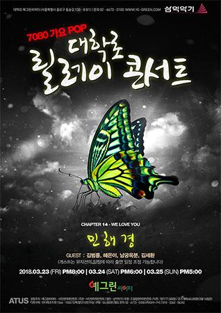 Min Hae-kyung donnera une série de concerts à Séoul