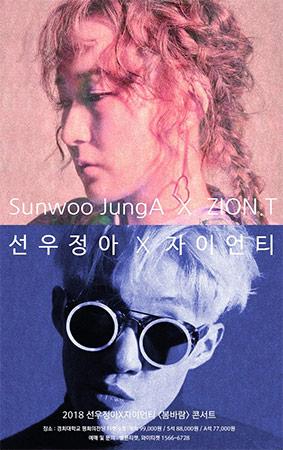 Zion.T et Sunwoo Jung-a se produiront ensemble