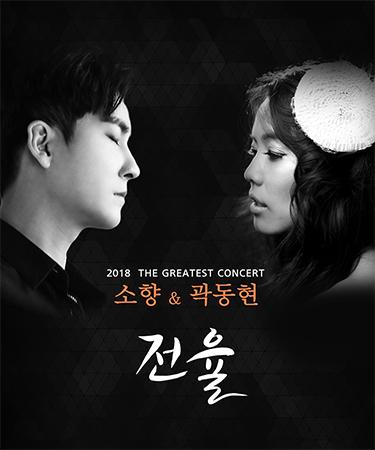 Sohyang et Gwak Dong-hyun se produiront ensemble à Daegu