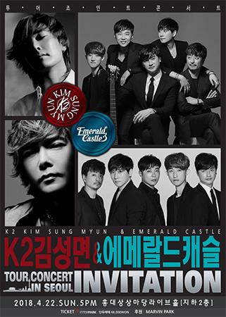 Emerald Castle et Kim Sung-myun donneront conjointement un concert