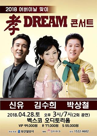 Shin Yoo, Kim Soo-hee et Park Sang-cheol se produiront sous le titre « Piété filiale »