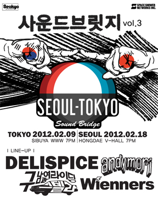 Seoul Tokyo Sound Bridge Vol. 3 Concert