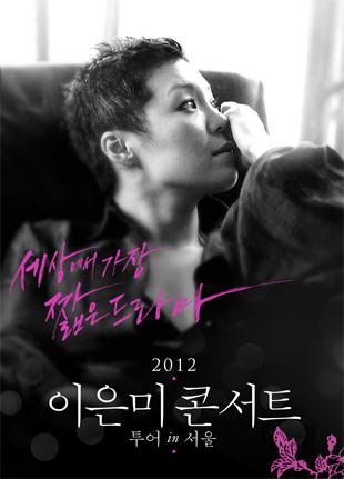 2012 Lee Eun-mi Concert Tour <The World's Shortest Drama> In Seoul