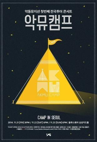 楽童ミュージシャン初全国ツアー「AKMU CAMP」