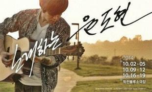 ユン・ドヒョン小劇場コンサート「歌うユン・ドヒョン」
