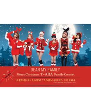 「DEAR MY FAMILY」 Merry Christmas T-ARA Family Concert