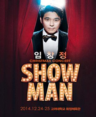 2014 イム・チャンジョン クリスマスコンサート「SHOW MAN」