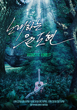 Singing Yoon Do-hyun: ACOUSTIC FOREST