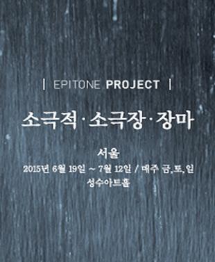 EPITONE PROJECT 小劇場コンサート「消極的・小劇場・梅雨」