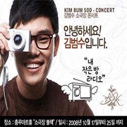 Kim Bum-soo fête son retour
