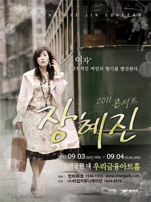 Jang Hye-jin Concert