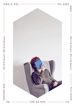 SUPER JUNIOR-KYUHYUNソロコンサート「秋のような思い出;ある小説家の物語」