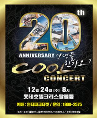 COOL 20周年コンサート「みんな元気ですか?」