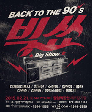 BACK TO THE 90's Big Show