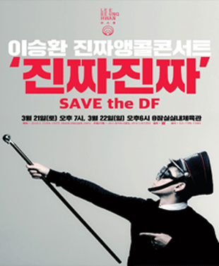 イ・スンファン アンコールコンサート「本物本物」 SAVE the DF
