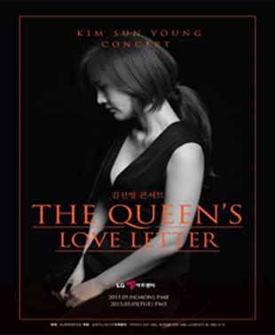 ミュージカル女優キム・ソニョン単独コンサート「THE QUEEN'S LOVE LETTER」