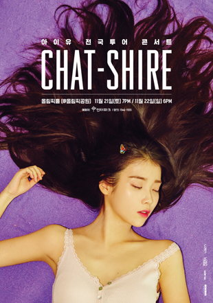 2015 IU 全国ツアー「CHAT-SHIRE」