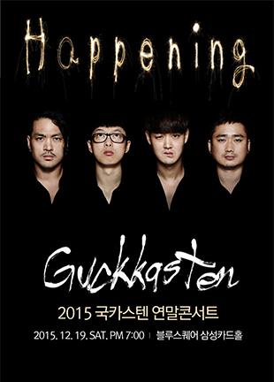 2015 Guckkasten 年末コンサート「HAPPENING」