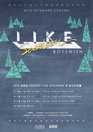 SEVENTEENコンサート「LIKE SEVENTEEN - Boys Wish」