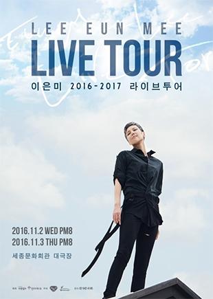 イ・ウンミ 2016-2017 LIVE TOUR