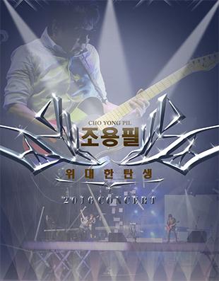 チョー・ヨンピル&偉大な誕生 全国ツアー ソウル公演