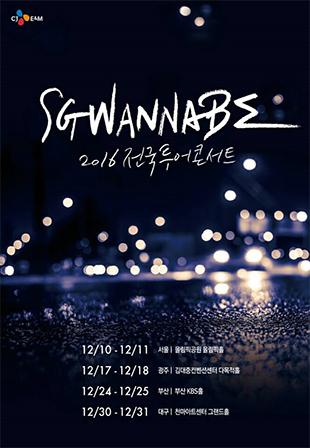 SG WANNABE全国ツアーコンサート - ソウル