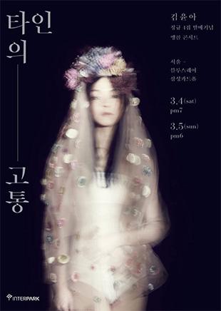 キム・ユナ 4thアルバム発売記念アンコールコンサート『他人の痛み』