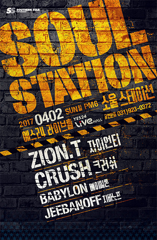 Zion.T × Crush SOULSTATION