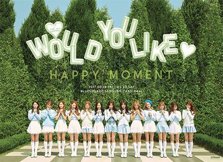 """宇宙少女、The 1st Concert """"Would you like♥"""""""