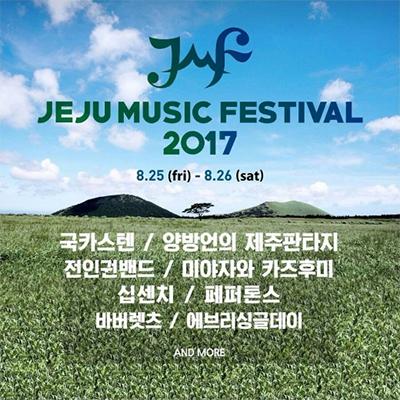 2017済州ミュージックフェスティバル(JMF2017)