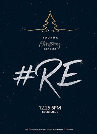 2017 ユンナ クリスマスコンサート 「#RE」