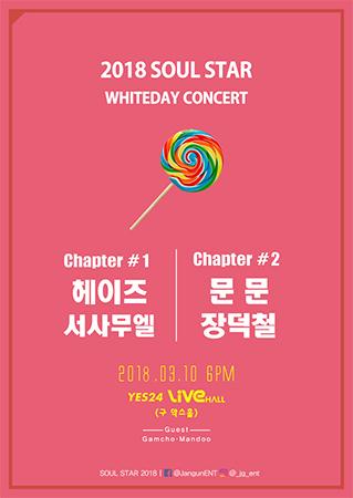 SOUL STAR Concert - MoonMoon、ヘイズ、チャンドクチョル、ソ・サムエル