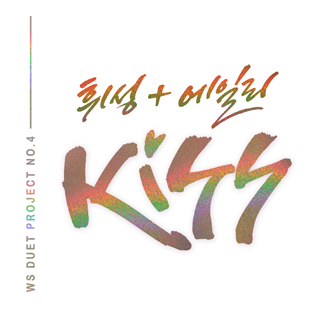 WS Duet Project No.4 Kiss (Wheesung, Ailee)