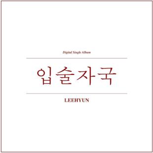 Dấu môi (Lee Hyun)