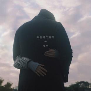 Có lần sau không em (Lee Hyun)