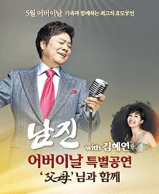 Concert đặc biệt nhân Ngày Cha mẹ (Nam Jin & Kim Hye-yeon)
