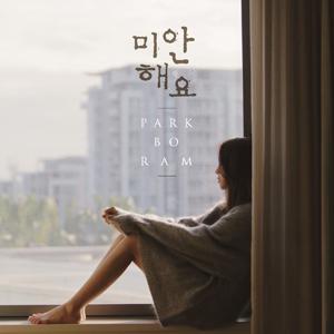 Em xin lỗi (Park Bo-ram)