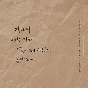Có bao nhiêu tình trong ví em (Park Yoo-chun)