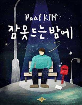 Sleepless Night (Paul Kim)