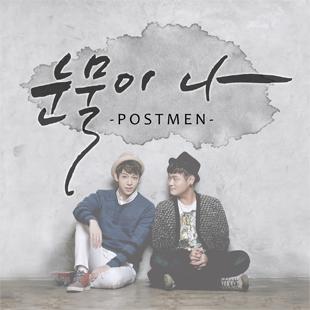 Nước mắt rơi (Postmen)