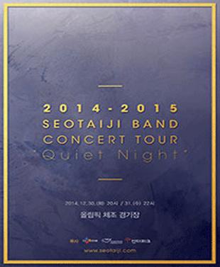 2014-2015 ソ・テジ バンド 全国ツアー「Quiet Night」