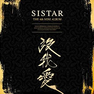 Tình yêu mù quáng (Sistar)