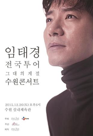 Chuyến lưu diễn xuyên Hàn Quốc của Im Tae-kyung