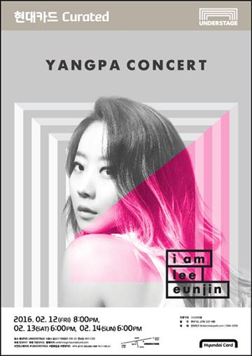 """""""I Am Lee Eun-ji"""" (Yangpa)"""